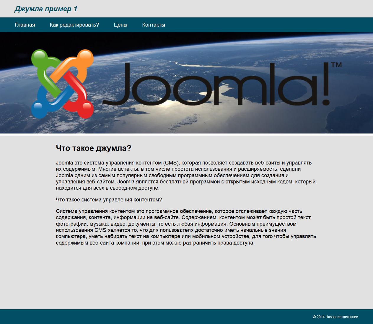 Создания сайтов на joomla самостоятельное создание сайтов joomla